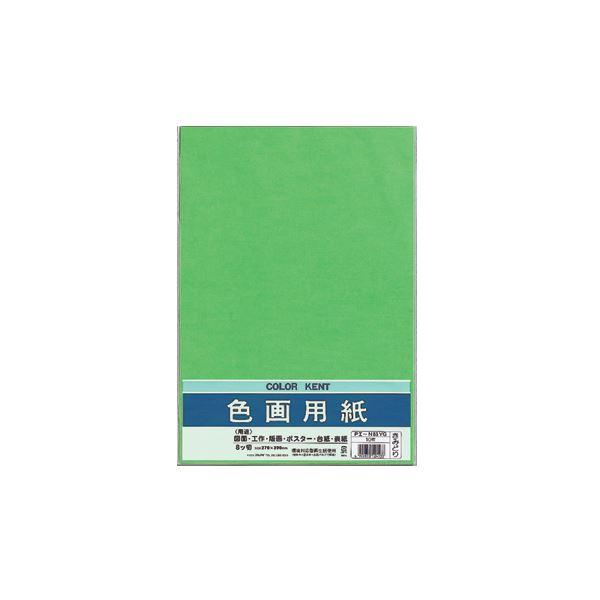 【スーパーセールでポイント最大44倍】(まとめ) マルアイ 色画用紙 八ツ切 きみどりPエ-N83YG 1パック(10枚) 【×50セット】