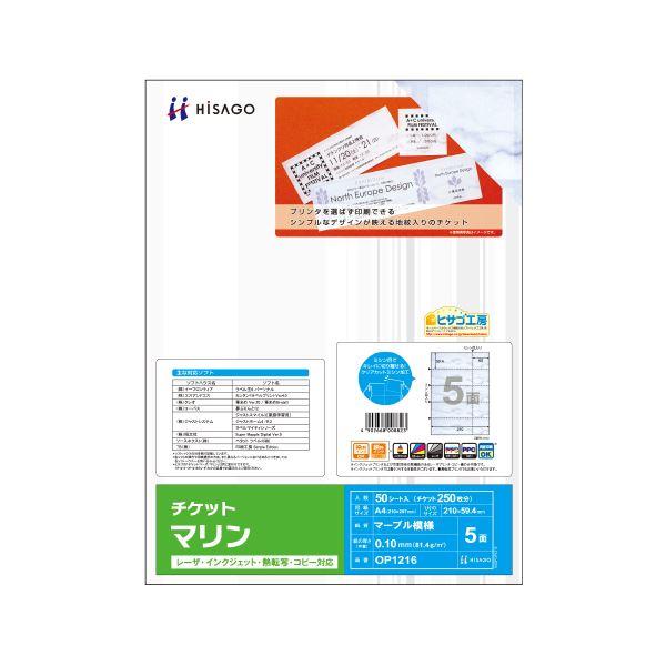(まとめ) ヒサゴ チケット A4 5面/マリンOP1216 1冊(50シート) 【×10セット】