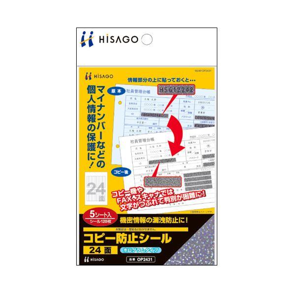 (まとめ) ヒサゴ コピー防止シールホログラムタイプ 24面 OP2431 1冊(5シート) 【×30セット】