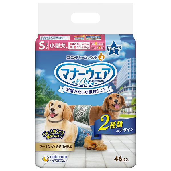 (まとめ)マナーウェア 男の子用 Sサイズ 小型犬用 迷彩・デニム 46枚 (ペット用品)【×8セット】