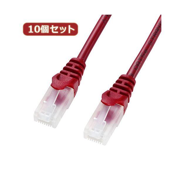 10個セットサンワサプライ ツメ折れ防止CAT5eLANケーブル LA-Y5TS-07RX10