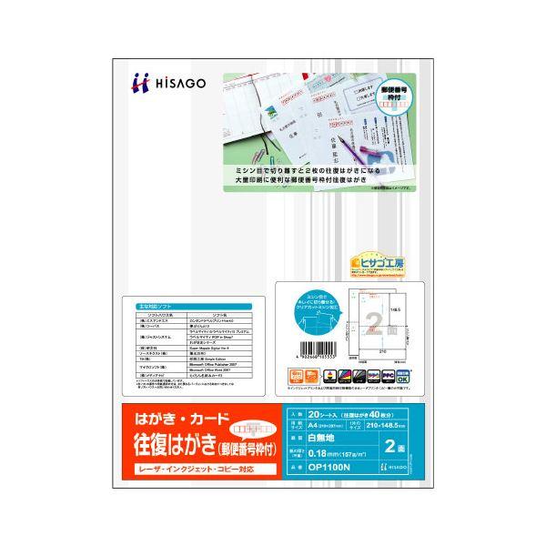 (まとめ) ヒサゴ 往復はがき 郵便番号枠付 A42面 OP1100N 1冊(20シート) 【×10セット】