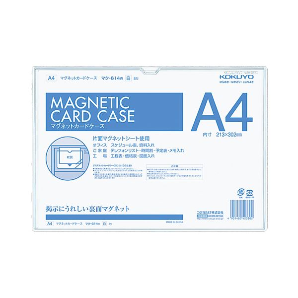 【スーパーセールでポイント最大44倍】(まとめ) コクヨ マグネットカードケース A4 内寸213×302mm 白 マク-614W 1枚 【×10セット】
