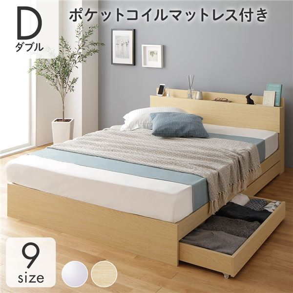 連結 ベッド 収納付き ダブル 引き出し付き キャスター付き 木製 宮付き コンセント付き ナチュラル ポケットコイルマットレス付き
