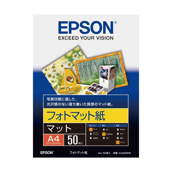 エプソン EPSON フォトマット紙 A4 KA450PM 1冊(50枚) 【×10セット】