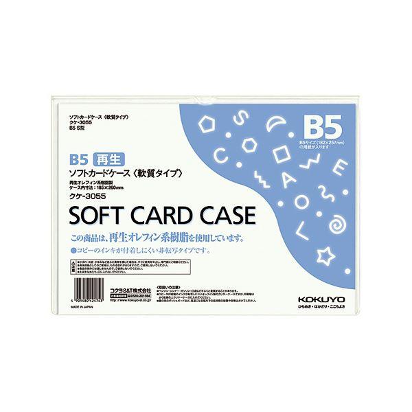 【スーパーセールでポイント最大44倍】(まとめ) コクヨ ソフトカードケース(軟質) B5クケ-3055 1枚 【×50セット】