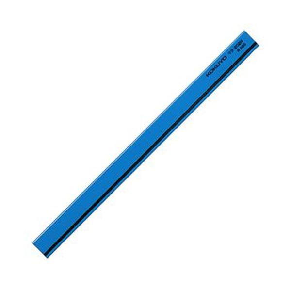 【スーパーセールでポイント最大44倍】(まとめ)コクヨ マグネットバーW18×H8×L250mm 青 マク-202NB 1セット(10個)【×3セット】