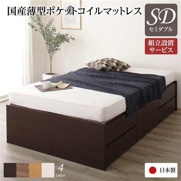 組立設置サービス ヘッドレス 頑丈ボックス収納 ベッド セミダブル ダークブラウン 日本製 ポケットコイルマットレス【代引不可】