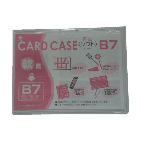 【スーパーセールでポイント最大44倍】(まとめ) 小野由 軟質カードケース(B7)OC-SB-7 1枚 【×100セット】
