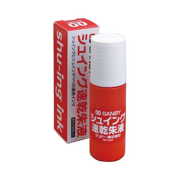 (まとめ) サンビー 朱肉 シュイングベベ用 補充液 SG-SI 1個 【×30セット】