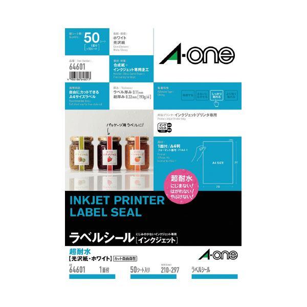 (まとめ)エーワン 超耐水ラベル光沢紙A4全面50枚64601(×10セット)