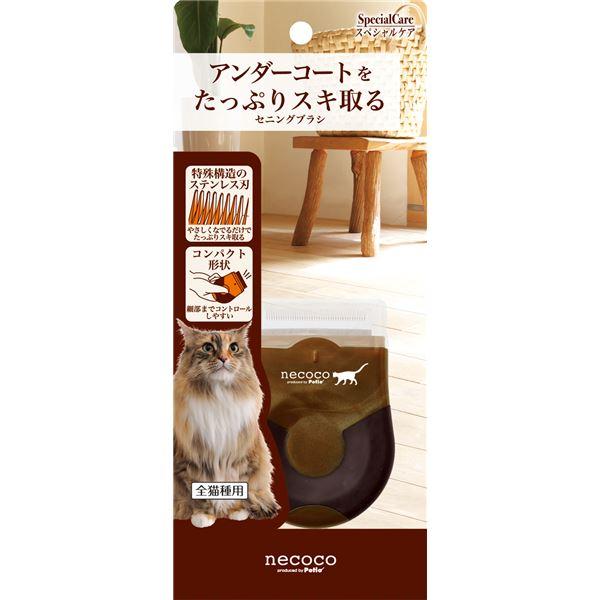 (まとめ)necoco セニングブラシ 【×6セット】【ペット用品】