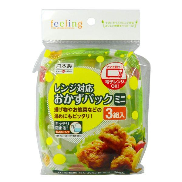 (まとめ) おかずパック/使い捨て容器 【ミニ 3組入り】 野菜柄 電子レンジ対応 日本製 『フィーリング』 【120個セット】