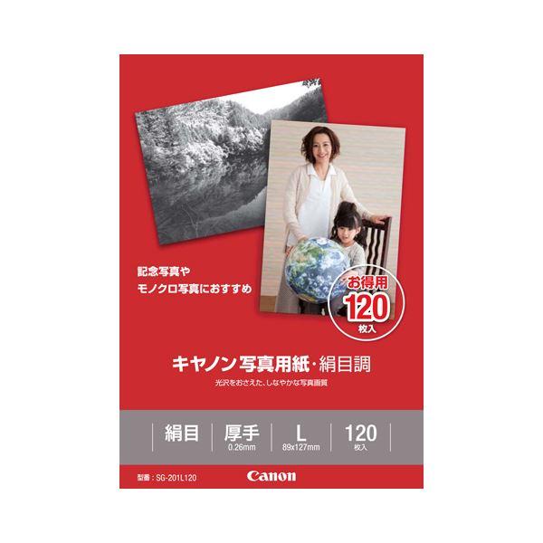 (まとめ) キヤノン Canon 写真用紙・絹目調 印画紙タイプ SG-201L120 L判 1686B002 1冊(120枚) 【×10セット】