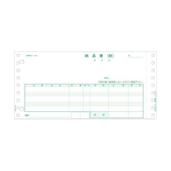 (まとめ) TANOSEE 納品書(連続伝票) 9.5×4.5インチ 3枚複写 1箱(500組) 【×5セット】