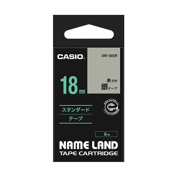 (まとめ) カシオ CASIO ネームランド NAME LAND スタンダードテープ 18mm×8m 銀/黒文字 XR-18SR 1個 【×10セット】