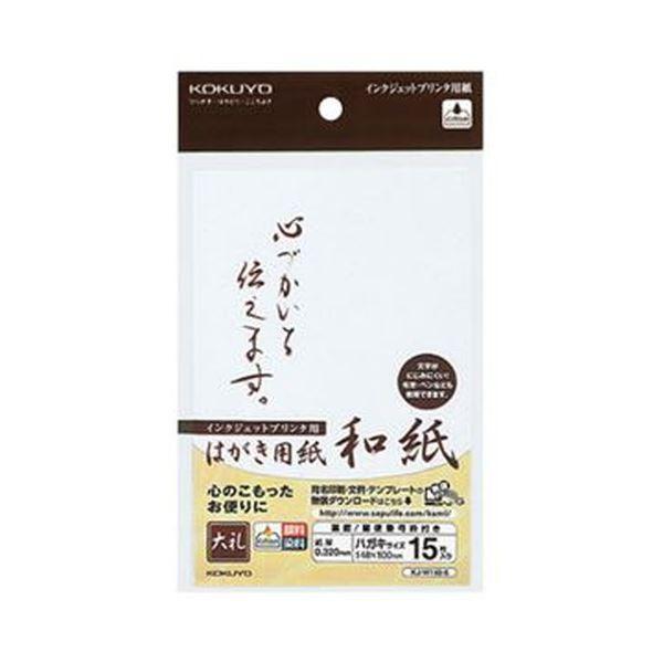 (まとめ)コクヨ インクジェットプリンタ用はがき用紙 和紙 郵便番号枠有 大礼柄 KJ-W140-6 1冊(15枚)【×20セット】
