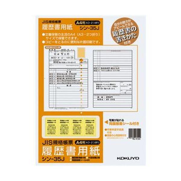 シン-35J 1セット(10パック)【×5セット】 履歴書用紙(手引書・封筒2枚・接着シール付)A4 JIS様式例準拠4枚 (まとめ)コクヨ