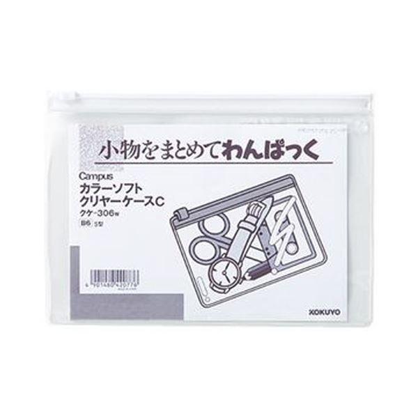 (まとめ)コクヨ キャンパスカラーソフトクリヤーケースC B6ヨコ 白 クケ-306W 1セット(20枚)【×3セット】