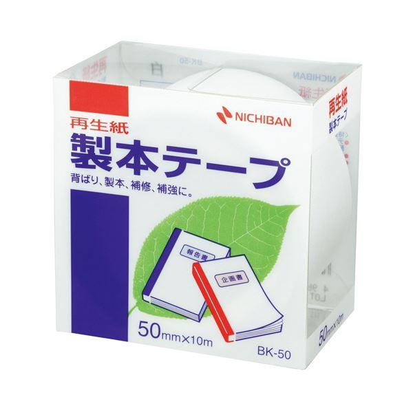 【スーパーセールでポイント最大44倍】(まとめ) ニチバン 製本テープ<再生紙> 50mm×10m 白 BK-505 1巻 【×10セット】