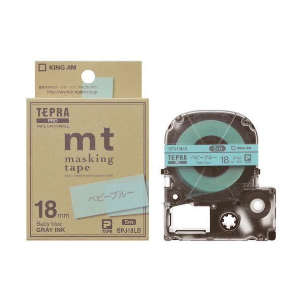 (まとめ) キングジム テプラ PROテープカートリッジ マスキングテープ mt ラベル 18mm ベビーブルー/グレー文字 SPJ18LB 1個 【×10セット】