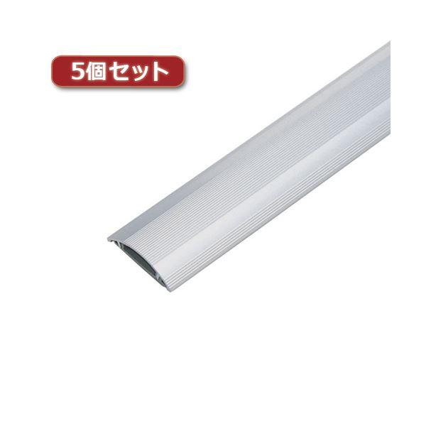 5個セット サンワサプライ ケーブルカバー(アルミ) CA-A50X5