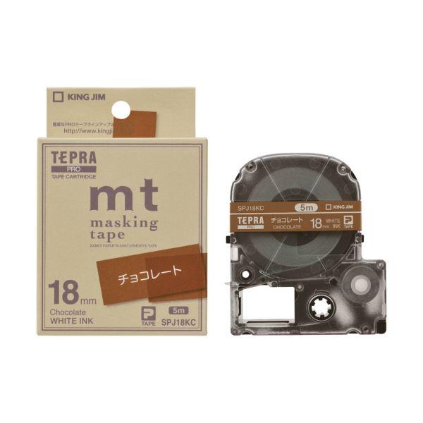 (まとめ) キングジム テプラ PROテープカートリッジ マスキングテープ mt ラベル 18mm チョコレート/白文字 SPJ18KC 1個 【×10セット】