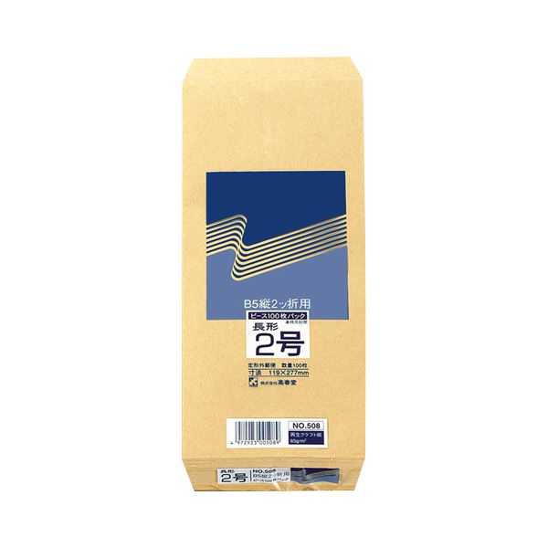 【スーパーセールでポイント最大44倍】(まとめ) ピース R40再生紙クラフト封筒 長2 85g/m2 508 1パック(100枚) 【×30セット】