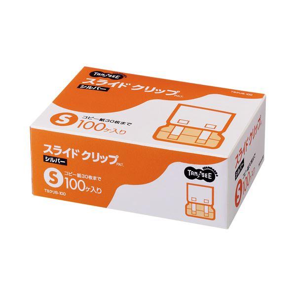 (まとめ) TANOSEE スライドクリップ S シルバー 1箱(100個) 【×5セット】