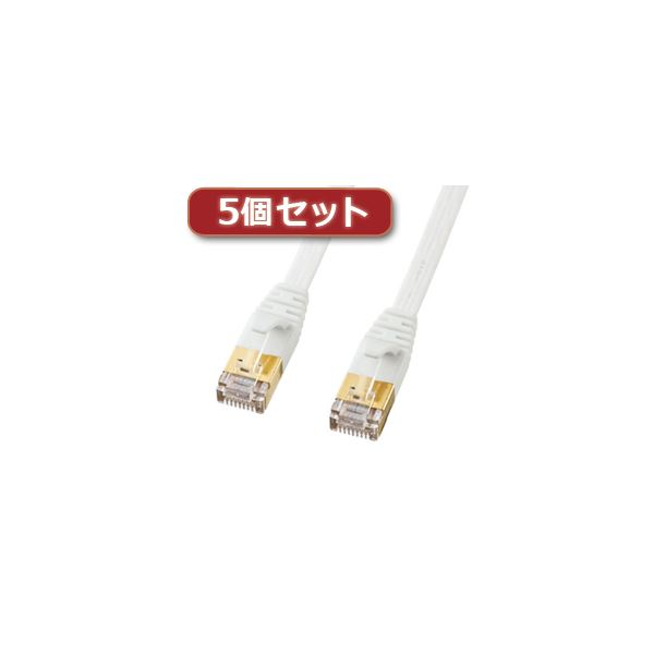 5個セット サンワサプライ CAT7ウルトラフラットLANケーブル(2m、ホワイト) KB-FLU7-02WX5