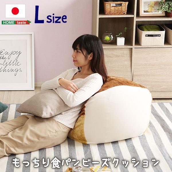 もっちり食パン ビーズクッション/フロアチェア 【Lサイズ ベージュ】 幅66.5cm 日本製 〔リビング〕【代引不可】