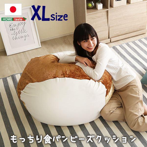 【スーパーセールでポイント最大44倍】もっちり食パン ビーズクッション/フロアチェア 【XLサイズ ベージュ】 幅85cm 日本製 〔リビング〕【代引不可】