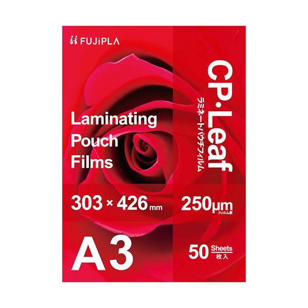 【スーパーセールでポイント最大44倍】ヒサゴ フジプラ ラミネートフィルムCPリーフ A3 250μ CP2530342Y 1パック(50枚)