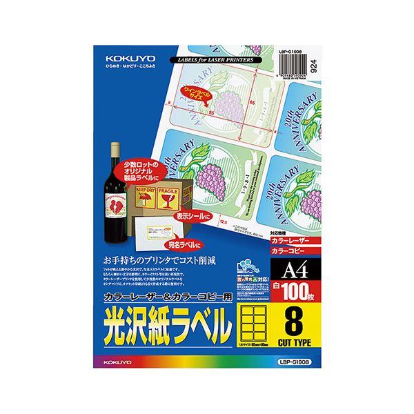 (まとめ)コクヨ カラーレーザー&カラーコピー用光沢紙ラベル A4 8面 95×65mm LBP-G1908 1冊(100シート)【×3セット】