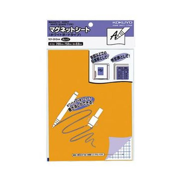 (まとめ)コクヨ マグネットシート(ホワイトボードタイプ)200×150×0.8mm オレンジ マク-310YR 1セット(10枚)【×3セット】