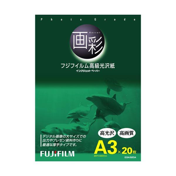 (まとめ) 富士フィルム FUJI 画彩 高級光沢紙 A3 G3A320A 1冊(20枚) 【×10セット】