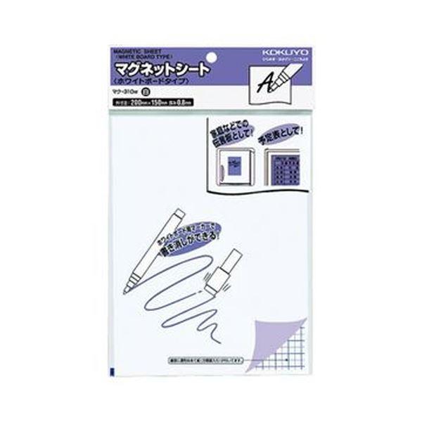 (まとめ)コクヨ マグネットシート(ホワイトボードタイプ)200×150×0.8mm 白 マク-310W 1セット(10枚)【×3セット】