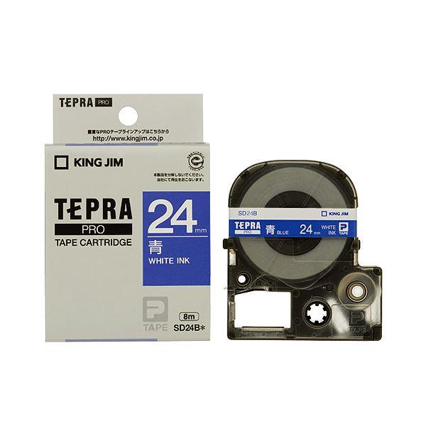(まとめ) キングジム テプラ PRO テープカートリッジ ビビッド 24mm 青/白文字 SD24B 1個 【×10セット】