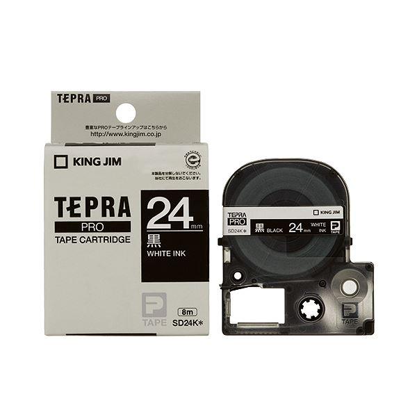 (まとめ) キングジム テプラ PRO テープカートリッジ ビビッド 24mm 黒/白文字 SD24K 1個 【×10セット】