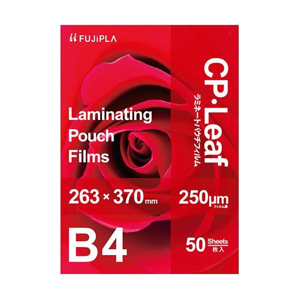 【スーパーセールでポイント最大44倍】ヒサゴ フジプラ ラミネートフィルムCPリーフ B4 250μ CP2526337Y 1パック(50枚)