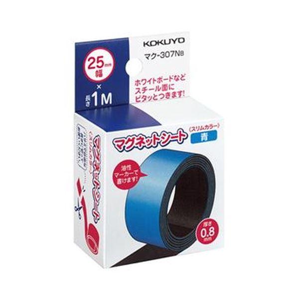 (まとめ)コクヨ マグネットシート(スリムカラー)25×1000mm 青 マク-307NB 1セット(10本)【×3セット】