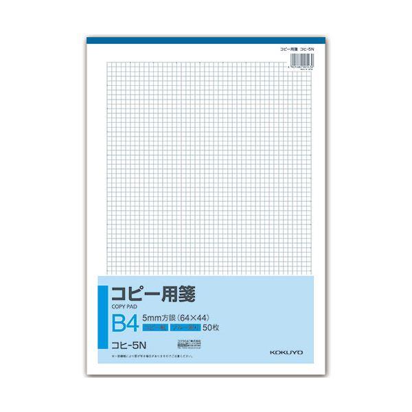 (まとめ) コクヨ コピー用箋 B4 5mm方眼 ブルー刷り 50枚 コヒ-5N 1冊 【×30セット】
