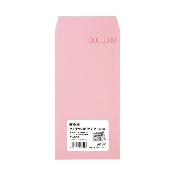 【スーパーセールでポイント最大44倍】(まとめ)ムトウユニパック 長3アメリカン40カラー ピンク(90) 100P(×10セット)