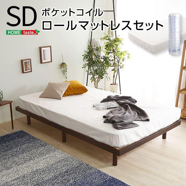 すのこベッド 【セミダブル ナチュラル】 幅約120cm 木製 高さ3段調節 ポケットコイルロールマットレス付 『Lilitta リリッタ』【代引不可】