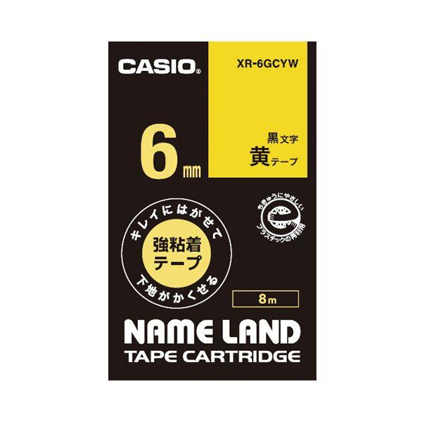 (まとめ) カシオ NAME LANDキレイにはがせて下地がかくせる強粘着テープ 6mm×8m 黄/黒文字 XR-6GCYW 1個 【×10セット】