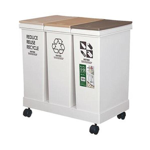 (まとめ)アスベル 資源ゴミ横型3分別ワゴンベージュ 1台【×3セット】