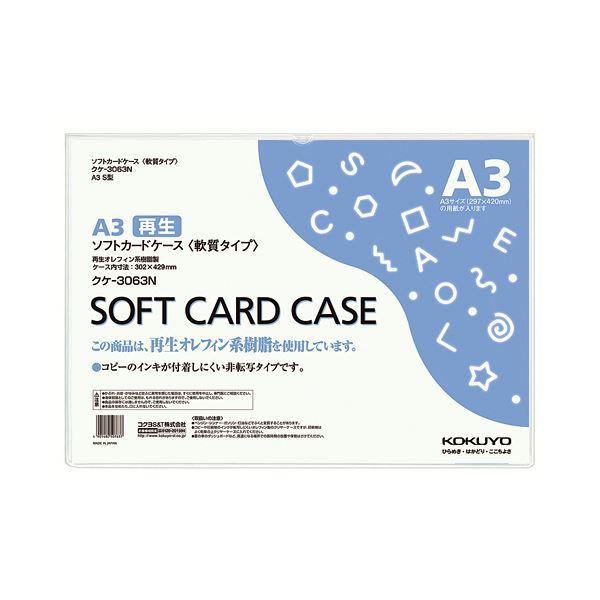 【スーパーセールでポイント最大44倍】(まとめ)コクヨ ソフトカードケース(軟質) A3クケ-3063N 1枚 【×20セット】