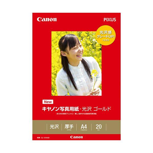 (まとめ) キヤノン Canon 写真用紙・光沢 ゴールド 印画紙タイプ GL-101A420 A4 2310B006 1冊(20枚) 【×10セット】
