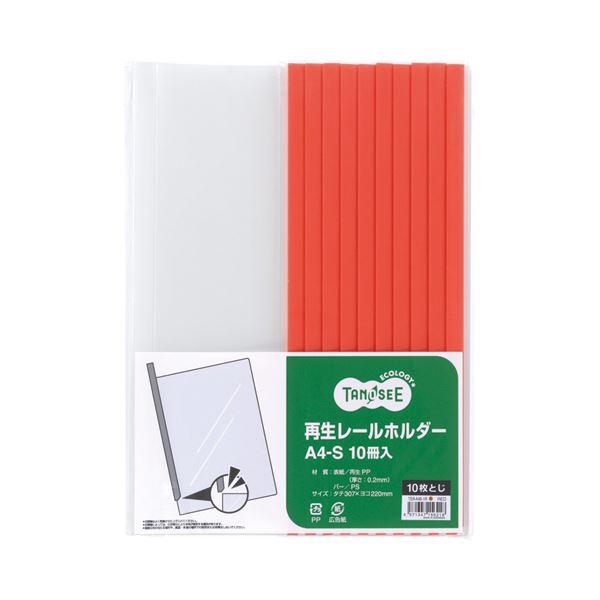 10枚収容 再生レールホルダー (まとめ) A4タテ 1セット(30冊:10冊×3パック) TANOSEE 赤 【×10セット】