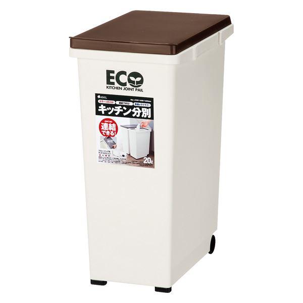 (まとめ) 分別ゴミ箱/ふた付きダストボックス 【ブラウン 20L】 プラスチック製 キッチンジョイント分別20 【18個セット】